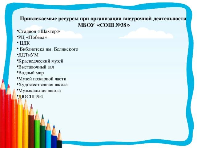 Привлекаемые ресурсы при организации внеурочной деятельности  МБОУ « СОШ №38 »