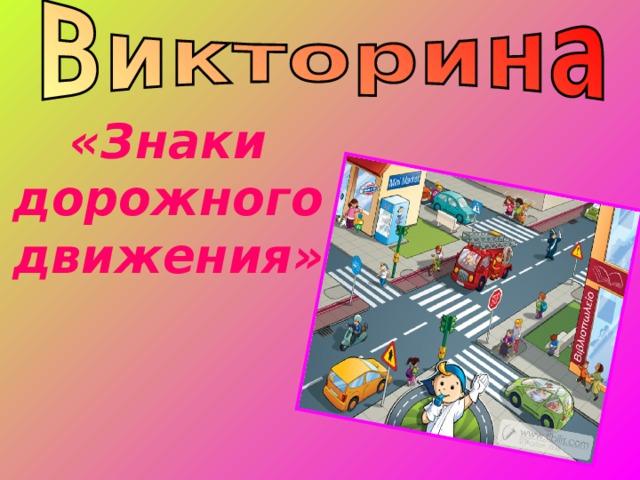 «Знаки дорожного движения»