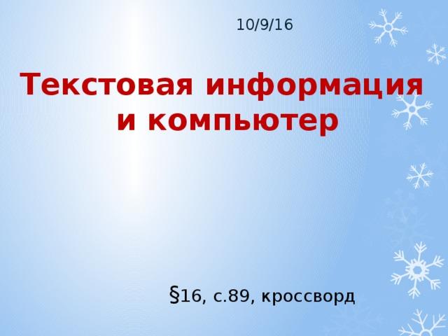 10/9/16 Текстовая информация  и компьютер § 16, с.89, кроссворд