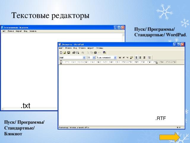 Текстовые редакторы Пуск/ Программы/ Стандартные/ WordPad . .txt  .RTF Пуск/ Программы/ Стандартные/ Блокнот