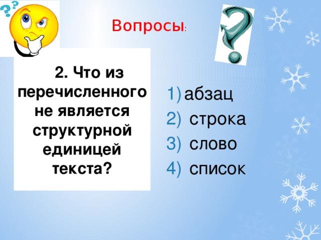 Вопросы :  2. Что из перечисленного не является структурной единицей текста?