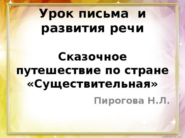 Урок письма и развития речи   Сказочное путешествие по стране «Существительная» Пирогова Н.Л.