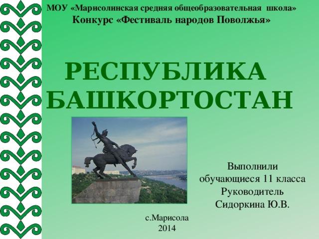 Реферат на тему башкортостан мой край родной 379