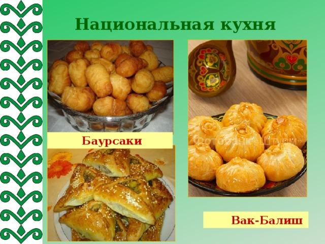 том числе национальная кухня башкирии картинки с описанием более