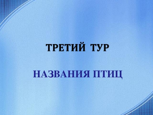 НАЗВАНИЯ ПТИЦ
