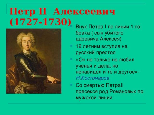 Петр II Алексеевич (1727-1730)