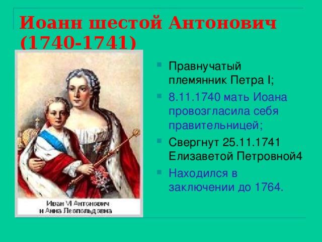 Иоанн шестой Антонович (1740-1741)