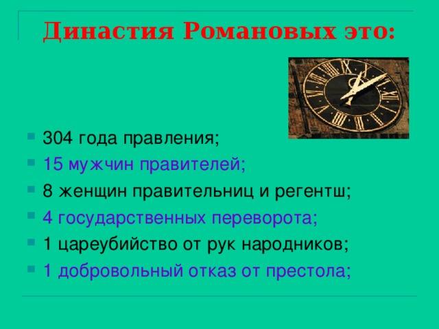 Династия Романовых это: