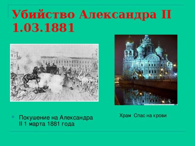 Убийство Александра II 1.03.1881 Покушение на Александра II 1 марта 1881 года Храм Спас на крови