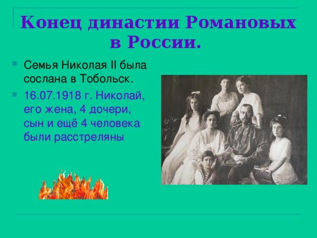 Конец династии Романовых в России.