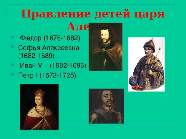 Правление детей царя Алексея