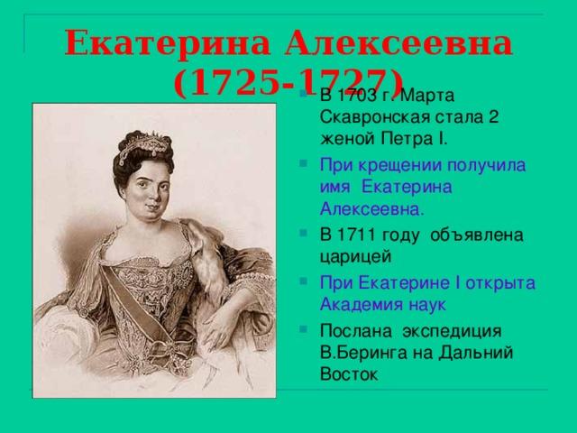 Екатерина Алексеевна  (1725-1727)