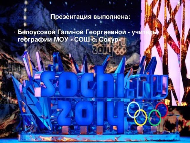 Презентация выполнена:   Белоусовой Галиной Георгиевной - учитель географии МОУ «СОШ с. Сокур»