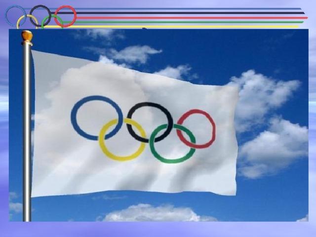 Флаг   Представляет собой белое шёлковое полотнище с олимпийской эмблемой. Эмблема придумана Пьером де Кубертеном в 1913 году.  Олимпийская эмблема и Олимпийский флаг впервые были представлены на VII летних Олимпийских играх в Антверпене в 1920 году. 5 переплетённых колец, расположенных в два ряда, символизируют единство пяти частей света и всемирный характер Олимпийских Игр. Белый цвет символизирует мир во время Игр.