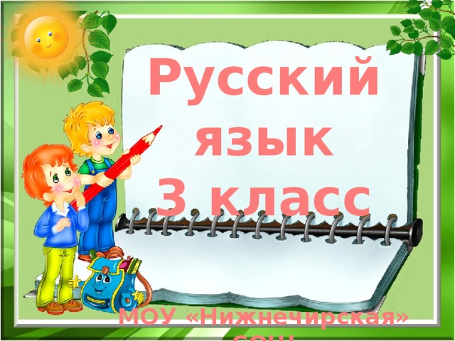 Русский язык 3 класс      МОУ «Нижнечирская» СОШ Бацманова И.П.