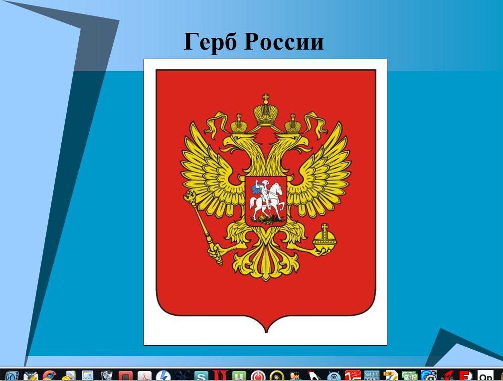 гербы стран россии приглашаем каждого, кто