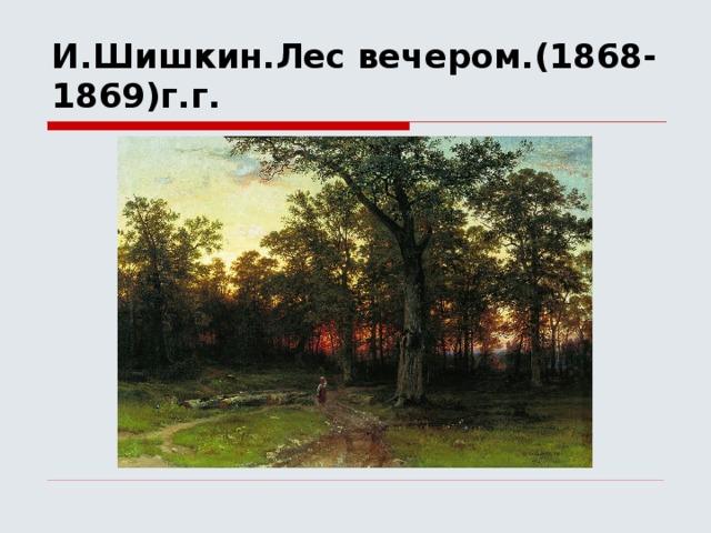 И.Шишкин.Лес вечером.(1868-1869)г.г.