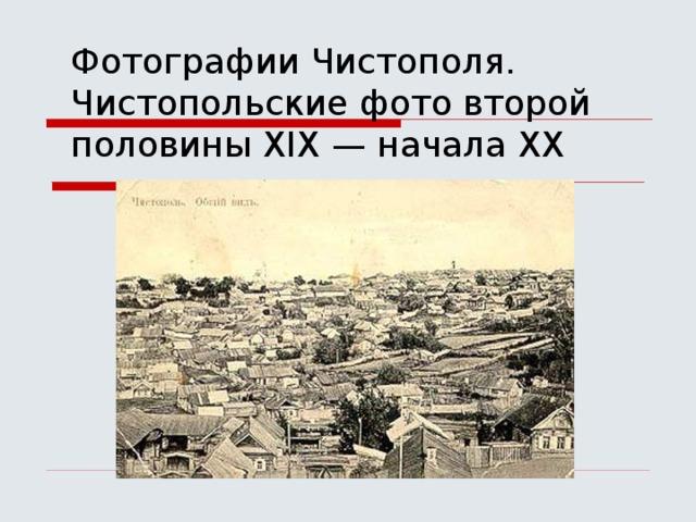 Фотографии Чистополя.  Чистопольские фото второй половины XIX — начала XX