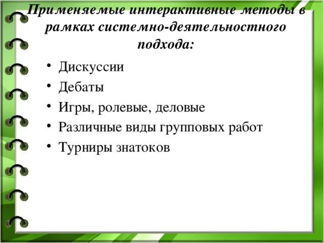 Применяемые интерактивные методы в рамках системно-деятельностного подхода: