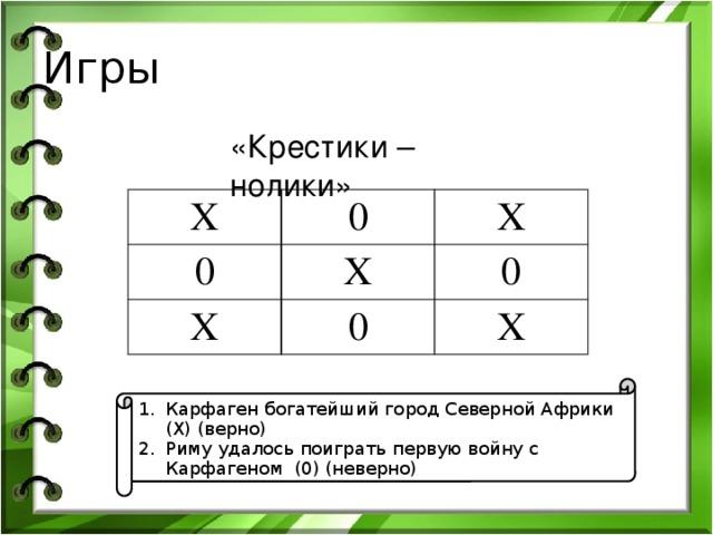 Игры «Крестики –нолики» X 0 0 X X X 0 0 X