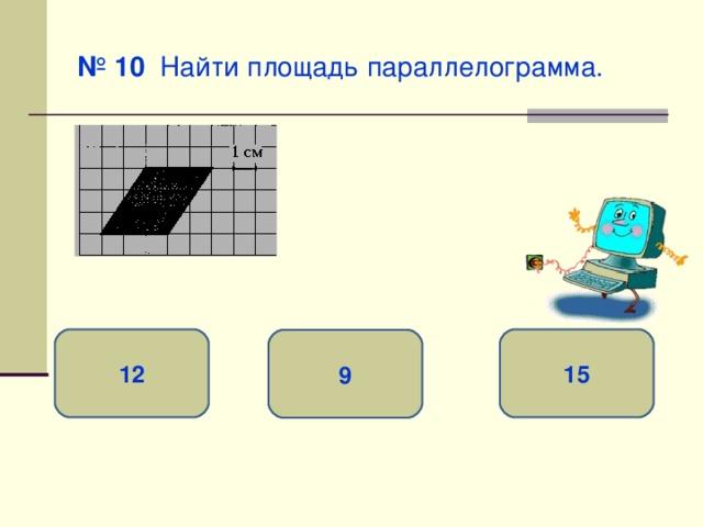 № 10 Найти площадь параллелограмма. 12 15 9