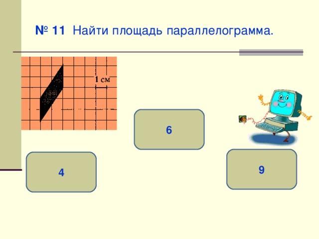 № 11 Найти площадь параллелограмма. 6 9 4