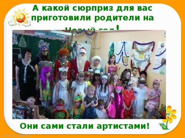 А какой сюрприз для вас приготовили родители на Новый год ! Они сами стали артистами!