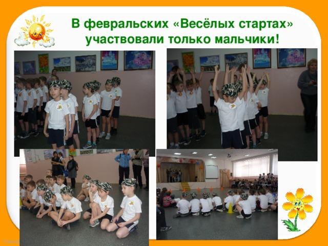 В февральских «Весёлых стартах» участвовали только мальчики!