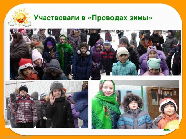 Участвовали в «Проводах зимы»