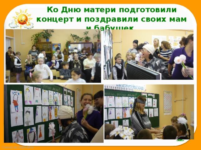 Ко Дню матери подготовили концерт и поздравили своих мам и бабушек.