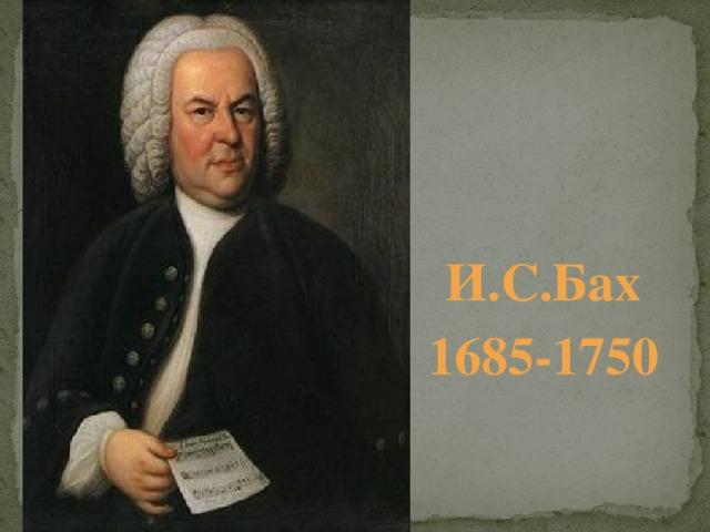 И.С.Бах 1685-1750