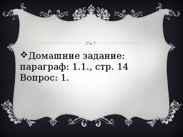 Домашние задание: параграф: 1.1., стр. 14 Вопрос: 1.