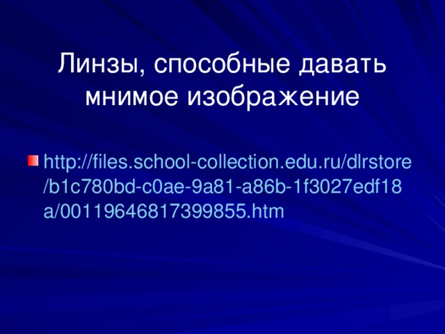 http :// files.school-collection.edu.ru / dlrstore /b1c780bd-c0ae-9a81-a86b-1f3027edf18a/00119646817399855.htm