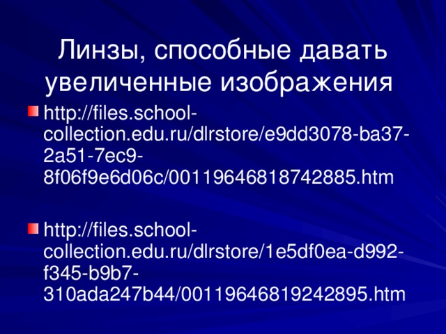 http://files.school-collection.edu.ru/dlrstore/e9dd3078-ba37-2a51-7ec9-8f06f9e6d06c/00119646818742885.htm http://files.school-collection.edu.ru/dlrstore/1e5df0ea-d992-f345-b9b7-310ada247b44/00119646819242895.htm
