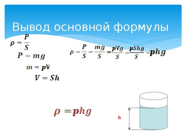 Вывод основной формулы  h