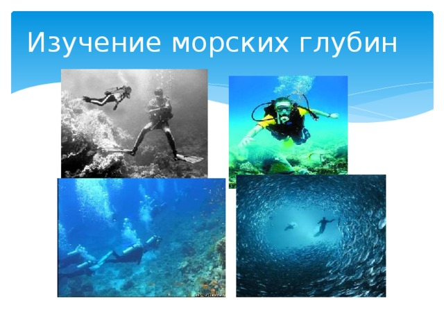 Изучение морских глубин