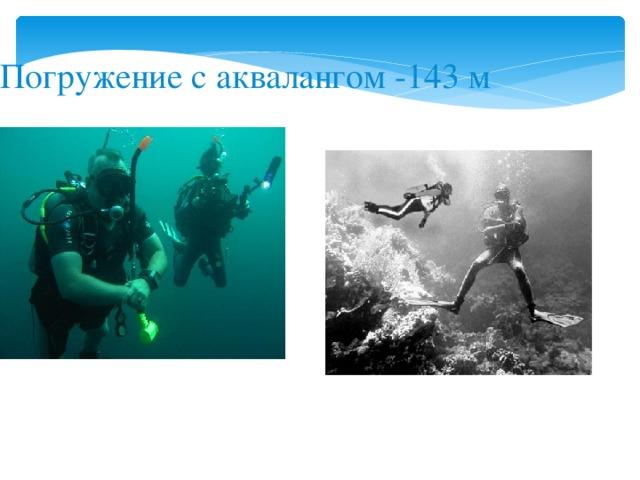 Погружение с аквалангом -143 м