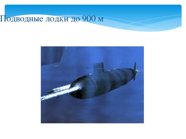 Подводные лодки до 900 м
