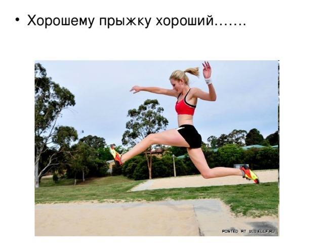 Хорошему прыжку хороший…….