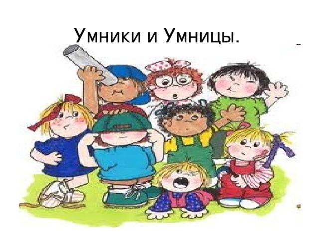Умники и Умницы.