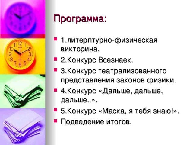 Программа: