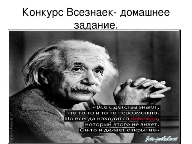 Конкурс Всезнаек- домашнее  задание. .