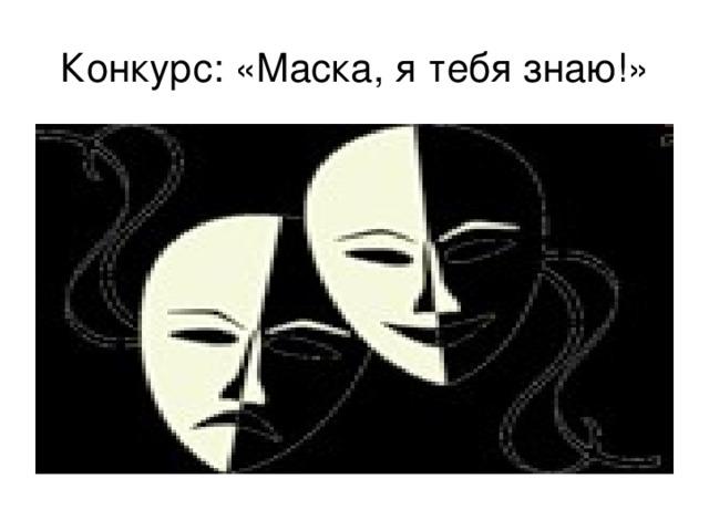 Конкурс: «Маска, я тебя знаю!»