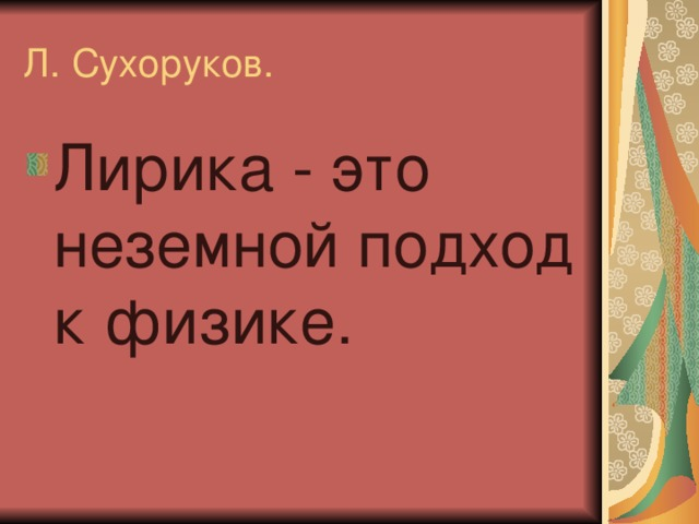 Л. Сухоруков.