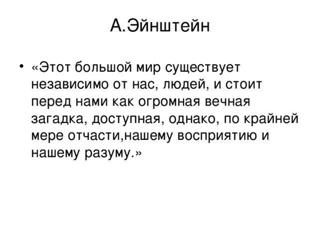 А.Эйнштейн