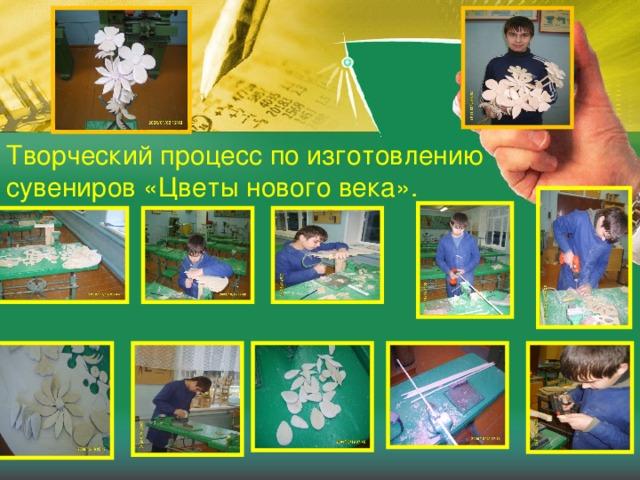 Творческий процесс по изготовлению сувениров «Цветы нового века».