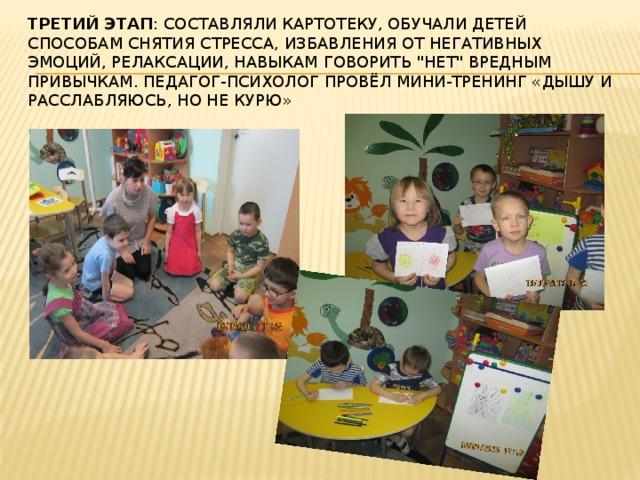 Третий этап : составляли картотеку, обучали детей способам снятия стресса, избавления от негативных эмоций, релаксации, навыкам говорить