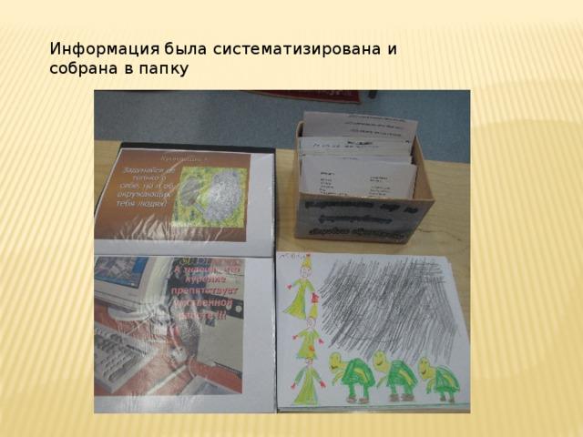 Информация была систематизирована и собрана в папку