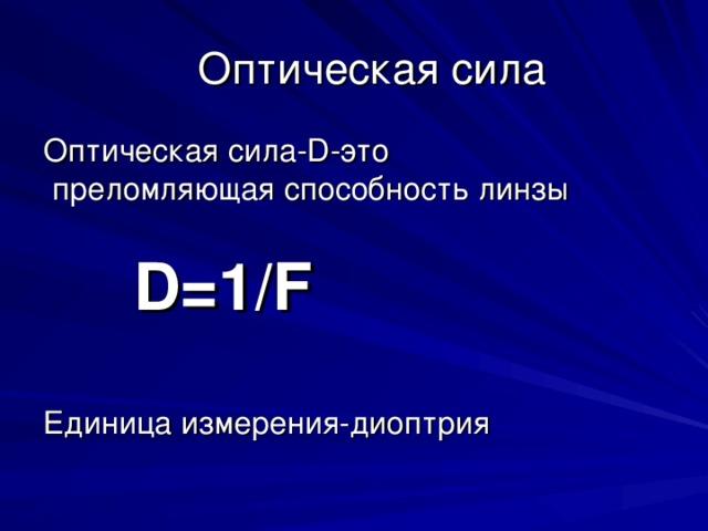 Оптическая сила Оптическая сила- D -это  преломляющая способность линзы  D=1/F  Единица измерения-диоптрия