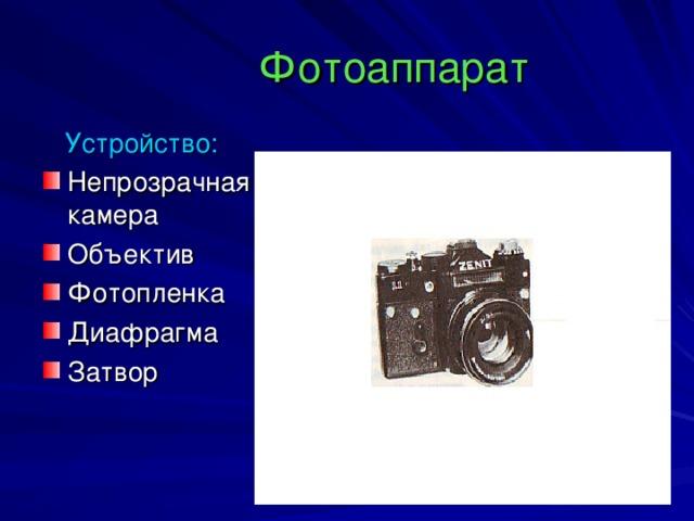 Фотоаппарат   Устройство: